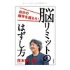 「脳リミットのはずし方」(茂木健一郎著)を読んで(2)
