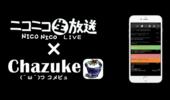 Chazuke ニコニコ生放送 コメビュ – よくある質問 FAQ