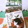 本が好き  森見登美彦さんワールド