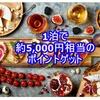 アコーホテルズのキャンペーン 1泊で約5,000円相当のポイント獲得