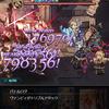 3/28のあれこれ:最終ヴァンピィちゃんと闇短剣パ