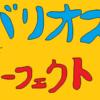 横浜DeNAベイスターズ 7/3 東京読売ジャイアンツ12回戦