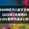 2021年3月発売のASMR音声作品まとめ①【DLsiteおすすめ】