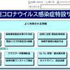 鳥取県がクラスター条例に基づきクラスター発生の飲食店APIA(アピア)の店名を公表!