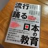 『流行に踊る日本の教育 本当に大切なことは、私たちの足元にある!』 読書感想文大会