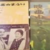 映画わずらい 1966年 六芸書房