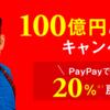 「PayPayボーナス付与取消祭り」の実際は?転売・返品・複数アカウント・家族のクレジットカードが主な理由