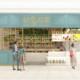 【桃園茶寮 イオンモール浦和美園店】台湾伝統のデザートとヘルシー料理のお店 2019年12月13日・開店予定