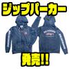 【O.S.P×バスマニア】スウェットのインディゴ加工パーカー「ジップパーカー」発売!