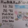4月のお休み+お知らせ