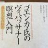 ゴエンカ氏の「ヴィパッサナー瞑想入門」3つのポイントをご紹介!