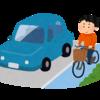 自転車通勤、始めたってよ。