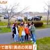 空撮 ドローン 映像/日本の絶景『初夏の笑顔』テレ朝系列 abema tv