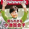 Newsweek (ニューズウィーク日本版) 2017年10月17日号 知られざる小池百合子/カズオ・イシグロをさがして