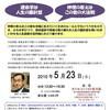 5月23日(日)にセミナーを大阪で開催します!