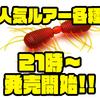 人気ルアー各種「2Way・スウィットベイト・アヴィ・ビッグエスケープツインなど」本日21時より発売!