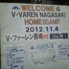 V・ファーレン長崎ホームゲーム@佐世保市総合グラウンド