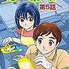 『セルと羽根ぼうき(5) (モバMAN) Kindle版』 星里もちる 小学館