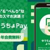 ゆうちょPayアプリをダウンロード・登録し、500円を得る方法