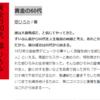 コロナ禍が変える日本社会 #新常態