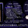 【金曜日の有名銘柄】No.6 R-type 2019年【FUKA🍶YO-I】