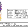 【愛生話。再放送ラブライブ東京ドーム回】第160回配信Joe_Jack_Man's_Podcast 【きめん師匠回】
