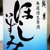 ほしいずみ 純米 無濾過生原酒