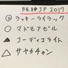【予想】阪神JF2017
