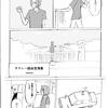タクシー経由空港着[漫画]