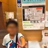夏休み自由研究 『煮干しのかいぼう』 長崎市科学館 科学教育展へ
