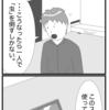 四コマ漫画 面樽(めんたる)くん 007「決意」