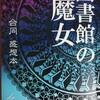 『図書館の魔女 合同感想本』は原作ファンには堪らない愛が詰まった一冊だった