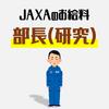 【最新】JAXA本部部長(研究職)の年収はどのくらいか