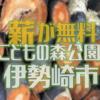 伊勢崎市ではこどものもり公園で無料で伐採木の配布が設置されています