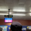 ANAビジネスクラス特典航空券でポルトガル&スペイン ⑬バルセロナ⇔マヨルカ島 ライアンエアー搭乗記&ラウンジ情報