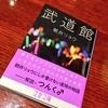 ◆読書のこと 04◆