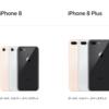 iPhone8の人気カラー・色はどれ!?iPhone8にはローズゴールドがなくなったが、オレンジ系のゴールドが新色としてラインナップ入り。