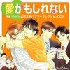 「愛かもしれないー山田ユギバンブーセレクションCD2-」」