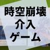 ボードゲーム『TIMEストーリーズ レボリューション:ハダル・プロジェクト』の感想