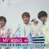 Mr.KINGがただ好きな話。