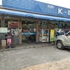 品揃え豊富な韓国系スーパー - K-Mart - (ビエンチャン・ラオス)