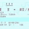 東京から御茶ノ水への初乗り運賃の乗車券4種類