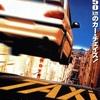 フランス映画の印象をくつがえすカーアクション映画✨『TAXi』-向山雄治さんの映画ブログに載ってる映画を観てみたシリーズ