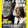 【ヒューマンデザイン】ケネディ駐日大使の忙しい魅力