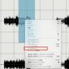 (Digital Performer)音声データのヴォリュームをあげる(ノーマライズ/バイトヴォリューム)