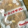 【千葉】「ピーナッツサブレー」の巻【銘菓】