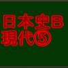 高度経済成長と戦後の文化 センターと私大日本史・現代で高得点を取る!