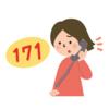 もしもの時に慌てないために体験してみてください。災害用伝言ダイヤル「171」