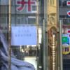 【武漢の新型コロナウイルス肺炎】中国国内の現状まとめ わたしは春節に帰省するべきなのか!? 1月24日更新