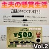 【Switch】主夫の懸賞生活(vol.2)